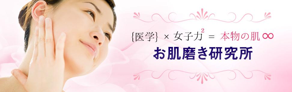 {医学} ×女子力= 本物の肌 お肌磨き研究所