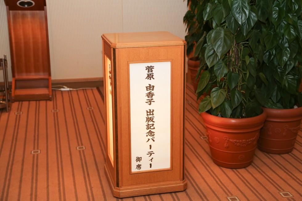 菅原由香子出版記念パーティー