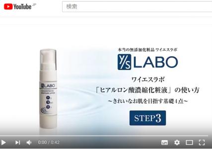 化粧液動画