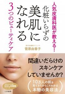 化粧いらずの美肌になれる3つのビューティケア